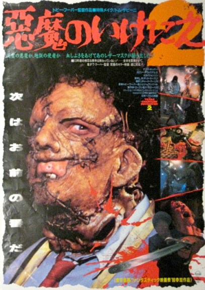 THE TEXAS CHAINSAW MASSACRE 2 - Japanese Poster 2