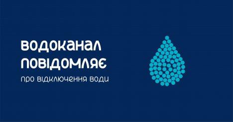 Сумской водоканал сообщает об отключении воды   Новости Сум
