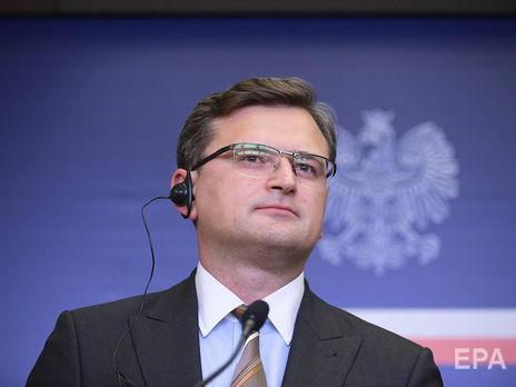 Кулеба: В ближайшие дни увидим, какой будет динамика дальнейшего процесса по Донбассу