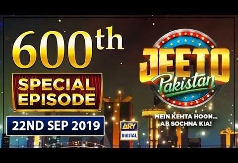جیتو پاکستان: 600ویں خصوصی قسط