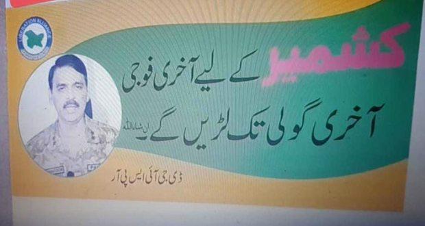 مقبوضہ کشمیر میں ڈی جی آئی ایس پی آر کے پوسٹر آویزاں