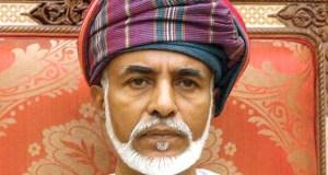 اومان کے سلطان قابوس انتقال کرگئے