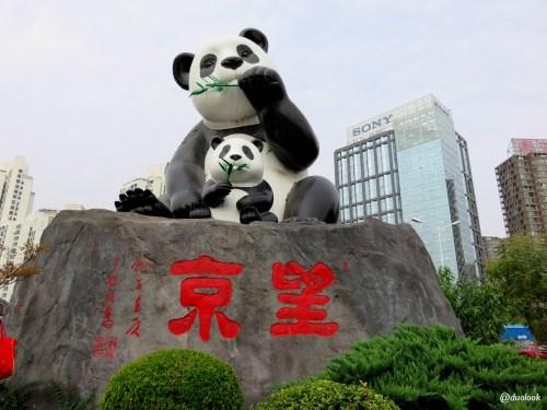 Wangjing-pekin-chiny-architektura.jpg