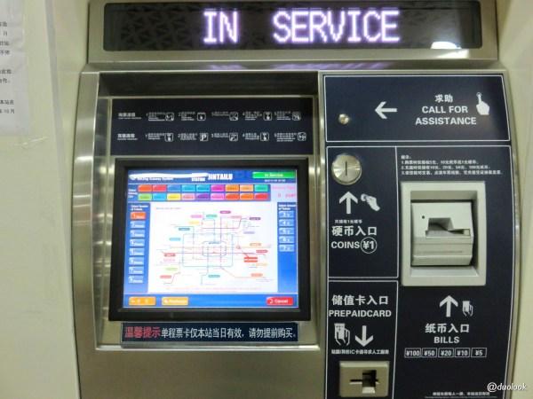 metro-pekin-automaty-bilety-po-angielsku