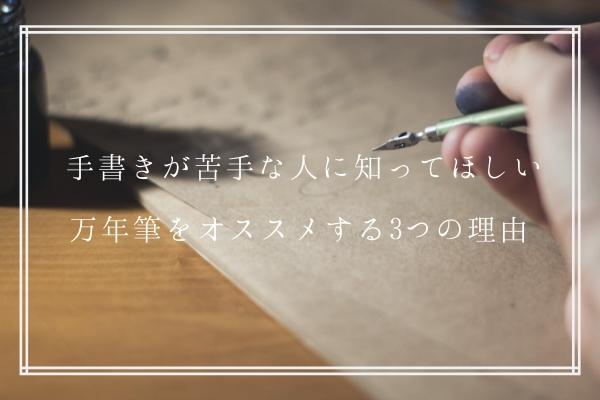 手書きが苦手な人にこそ万年筆をおすすめする3つの理由
