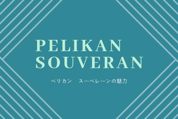 世界的人気を誇るペリカンの【スーベレーン】の魅力とは?