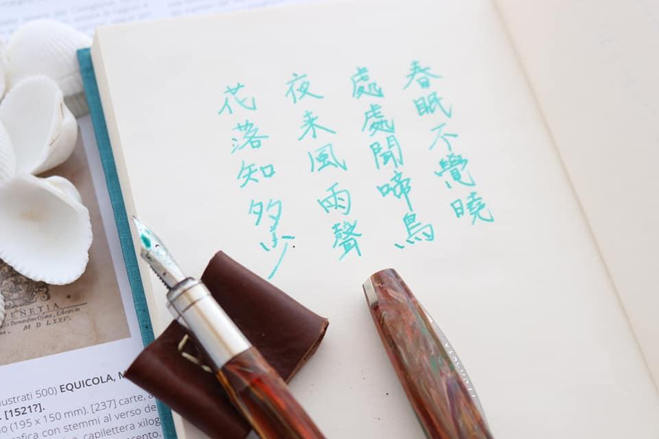 万年筆で漢詩を臨書しよう!大人時間を上質に過ごす