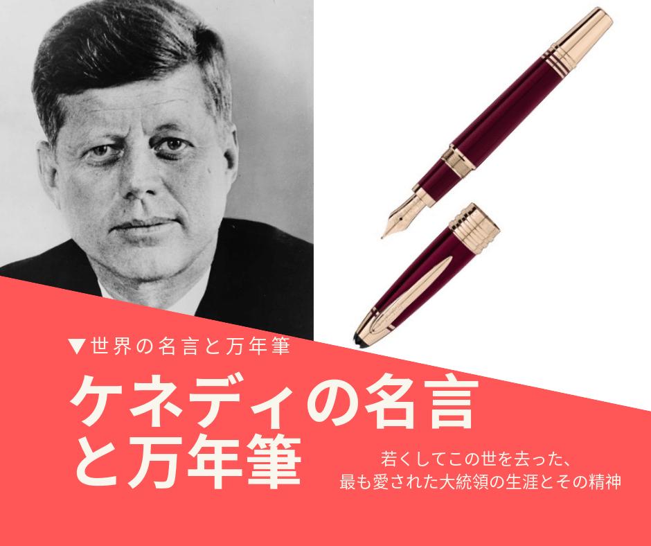 【世界の名言と万年筆】 J・F・ケネディの名言と人生