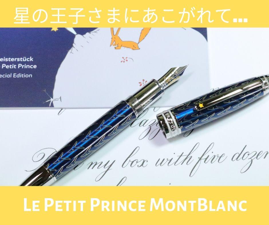 書き味は?サン=テグジュペリの名作「星の王子さま」の万年筆たち