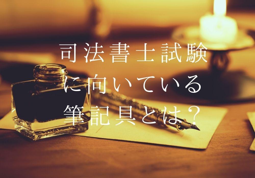 【万年筆屋が選ぶ】司法書士試験にぴったりな万年筆、ボールペンの特徴は?
