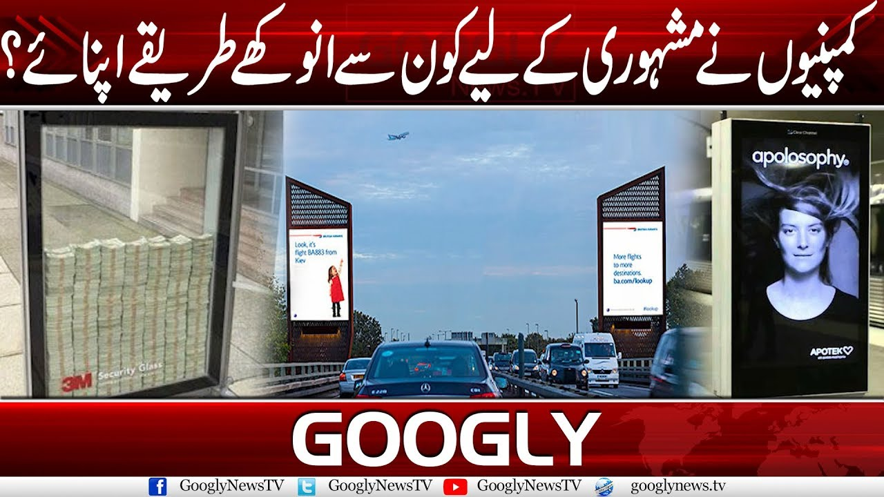 Which-Tactics-Big-Companies-Adopted-To-Advertise-Their-Products-Googly-News-TV