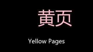 Chinese-Pronunciation-Yellow-pages