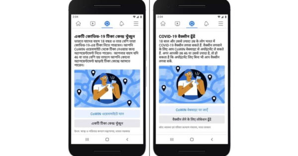 facebook details steps to help india battle covid 19 wave 1 - Facebook Details Steps to Help India Battle Covid-19 Wave
