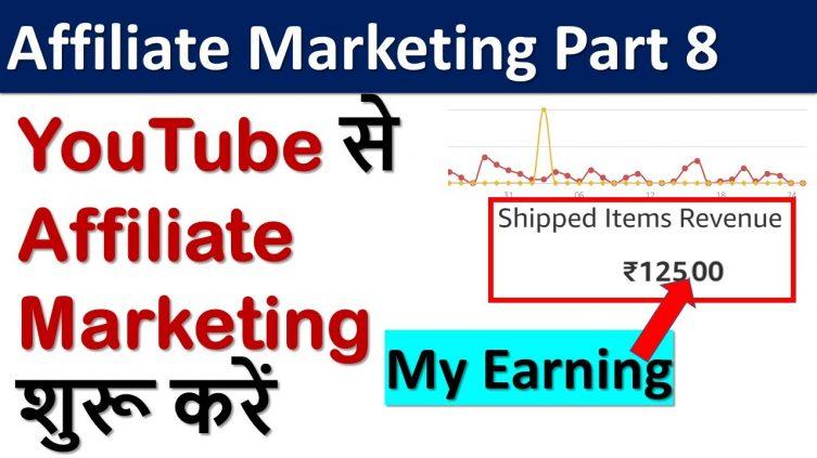 Affiliate Marketing Part 8 YouTube Affiliate Marketing  - Affiliate Marketing Part 8 | YouTube से Affiliate Marketing शुरू करें