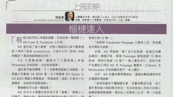 榴槤達人 (3 週刊 – Jessica / 2015-07-24)