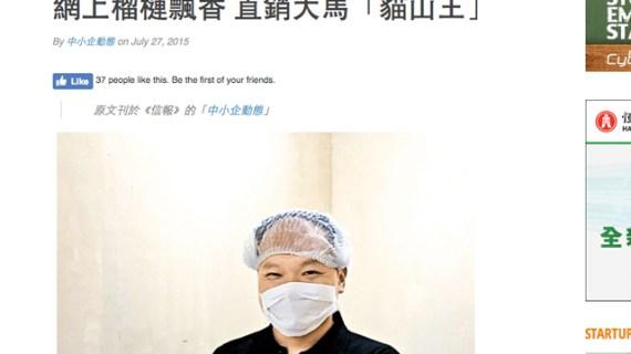 網上榴槤飄香 直銷大馬「貓山王」(信報 / 2015-07-27)