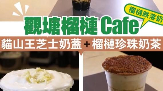 榴槤跌落奶!觀塘榴槤 Cafe (U Magazine / 2018-06-02 )