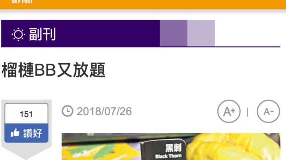 榴槤BB又放題 (鄧達智) (晴報 / 2018-07-26)