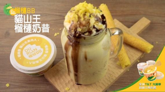 貓山王榴槤奶昔