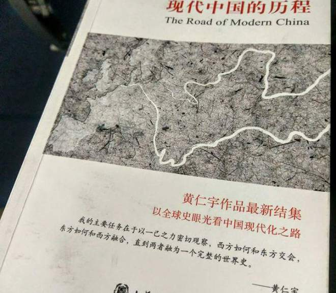 The road of modern China 現代中國的歷程