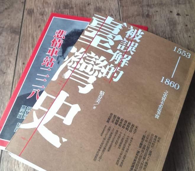 被誤解的台灣史