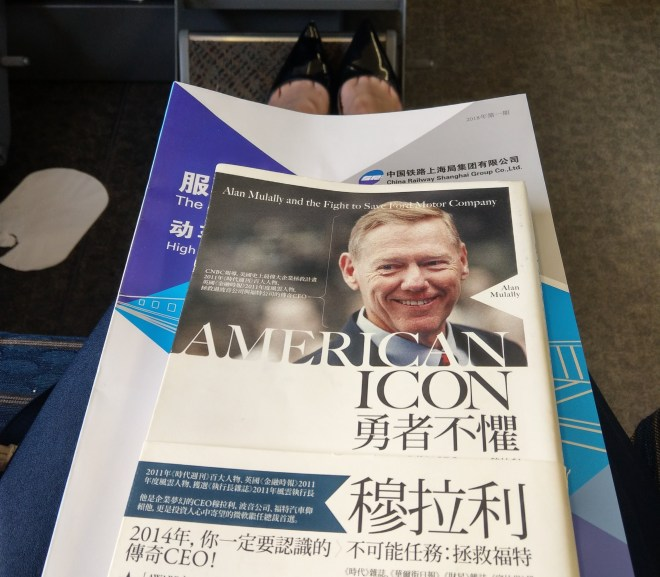 The Brilliant Alan Mulallay  福特汽車的逆轉勝