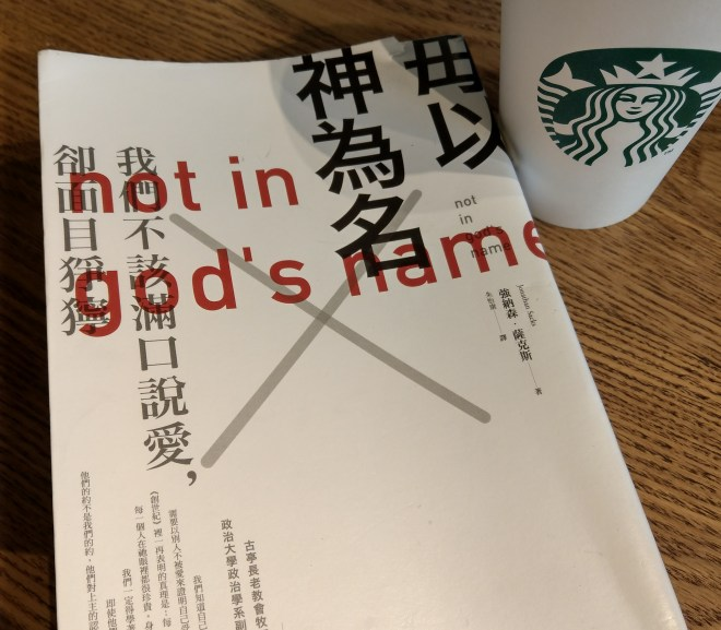 Not in God's Name 毋以神為名
