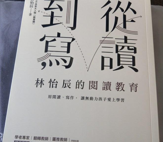從讀到寫, 林怡辰的閱讀教育