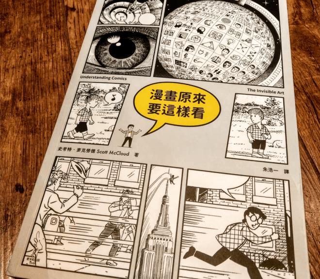 Understanding Comics 原來漫畫要這樣看