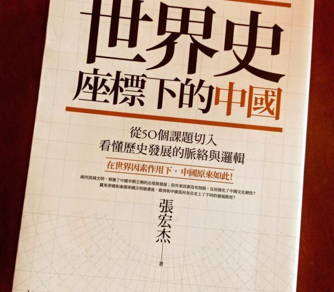 世界史座標下的中國 (3之3)