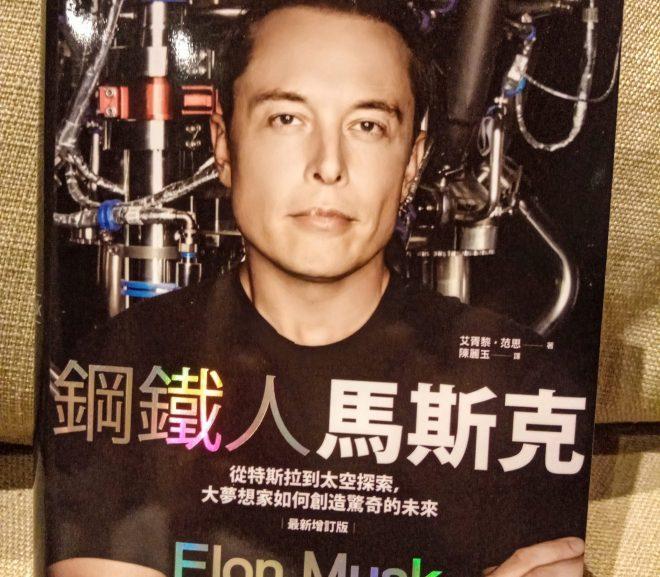 Elon Musk 鋼鐵人馬斯克