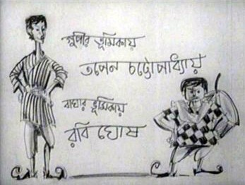 Cartoons from the credits of Goopy Gyne Bagha Byne
