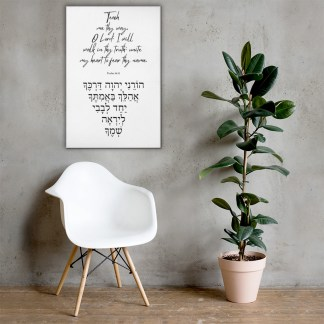Psalm 86:11 canvas-in-24x36-lifestyle-2-603075a83cb92.jpg
