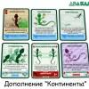Эволюция Подарочный набор (Ледниковый период+бонусные карты) (ПнП) АНАЛОГ