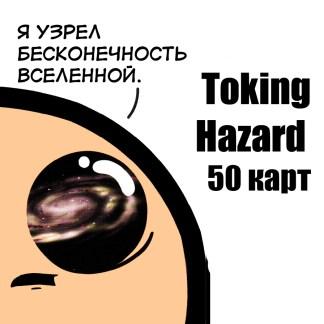 Опасные шуточки. Joking Hazard. Toking Hazard
