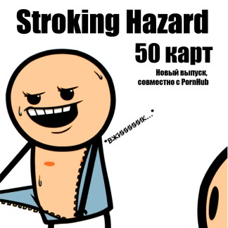 Опасные шуточки. Joking Hazard. Stroking Hazard