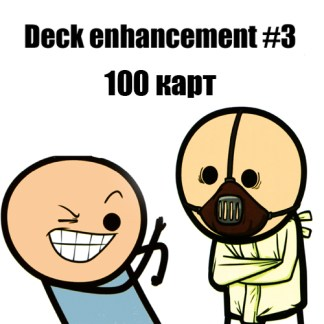Опасные шуточки. Joking Hazard. Deck enhancement#3