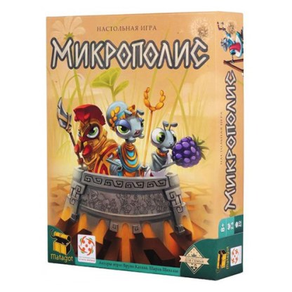 Микрополис. Micropolis