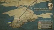 Крымская операция 1918