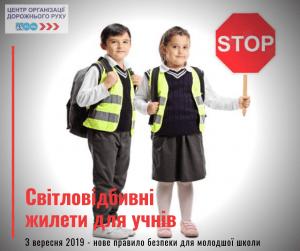 Ученики младших классов должны носить светоотражающие жилеты