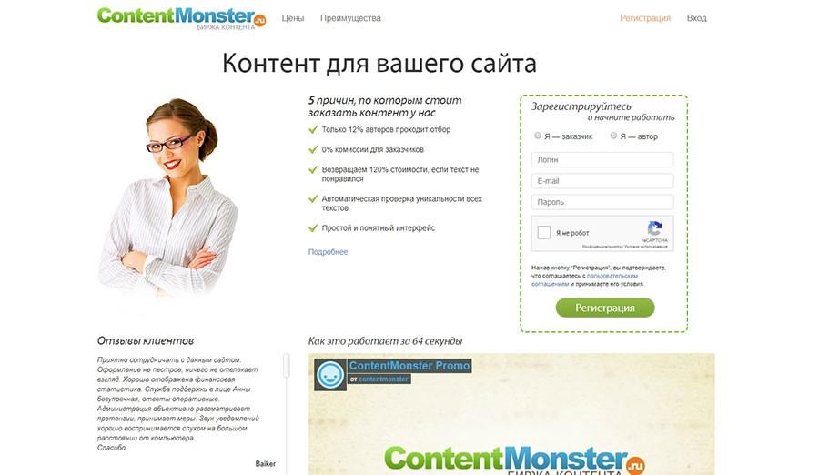 контент монстер скриншот 3