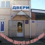 Двери-На-Ковалёва