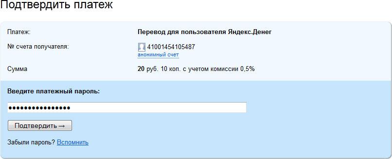 Платежный пароль Яндекс.Деньги