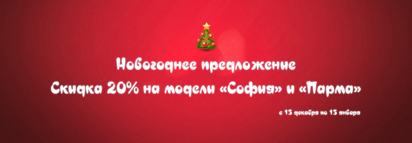 Новогоднее предложение на модели «София» и «Парма»