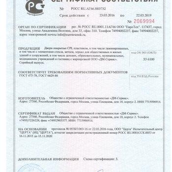 Сертификат - двери CPL и ламинированные двери
