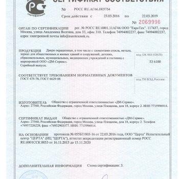 Сертификат - крашенные двери