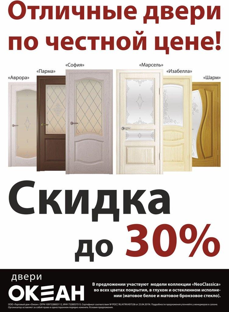 Скидки на двери NeoClassica