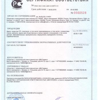 Сертификат на двери облицованные пластиком CPL