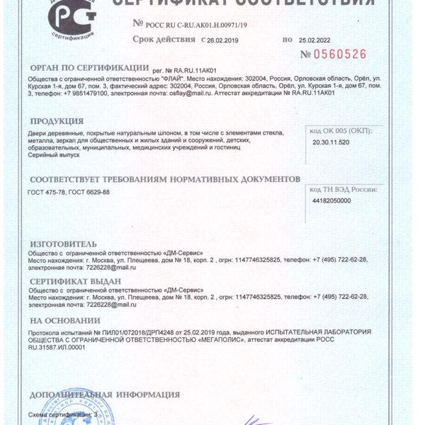 Сертификат на шпонированные двери
