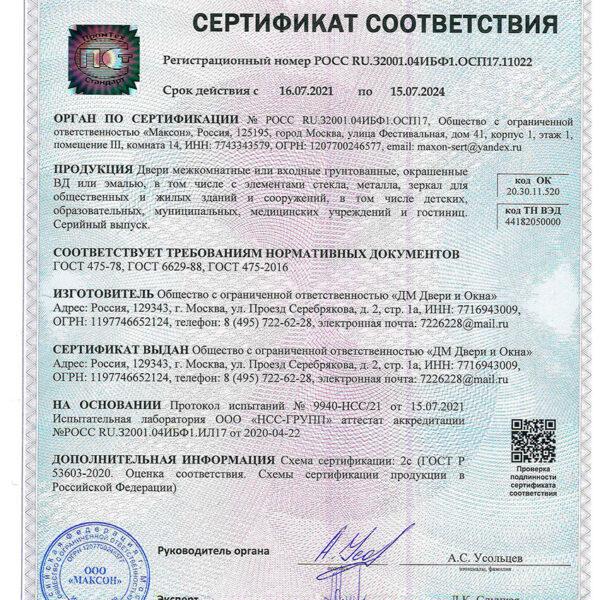 Сертификат соответствия на крашеные двери (эмаль)